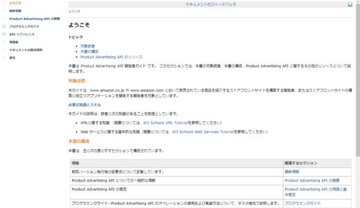[メモ] Perl で Amazon Product Advertising API の署名認証をどうにかする