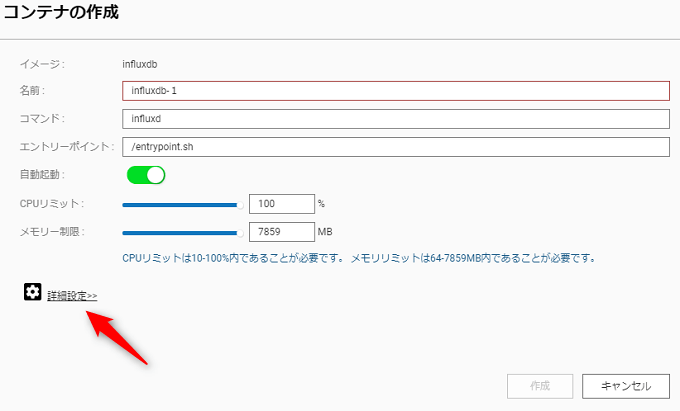 Raspberry Piで取得したセンサデータをNAS(QNAP TS-251+)へ