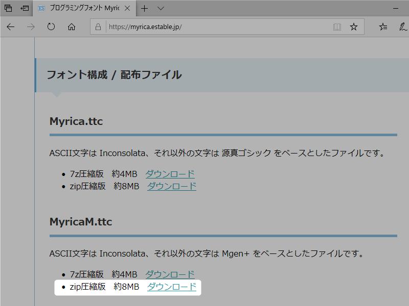 Windows PowerShellに使えるフォント/MyricaMをダウンロードする