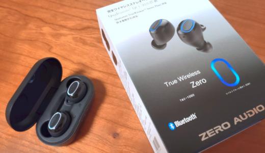 【レビュー】True Wireless Zero / TWZ-1000 を1年間使ってみた