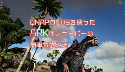 【ARK】QNAPのNASを使ったARK個人サーバーの簡単な立て方