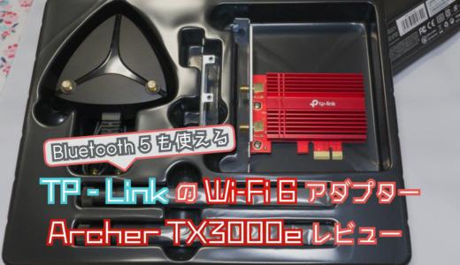 レビュー | Bluetoothも使えるTP-LinkのWi-Fi 6 アダプター TX3000E