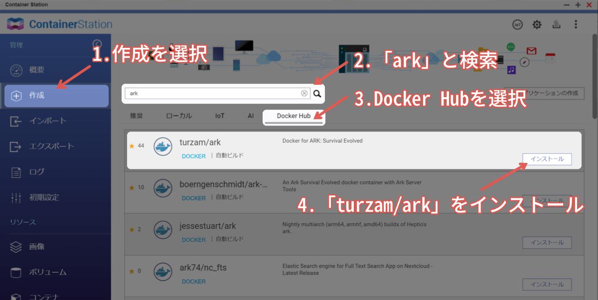 ContainerStationでdocker版arkをインストールする