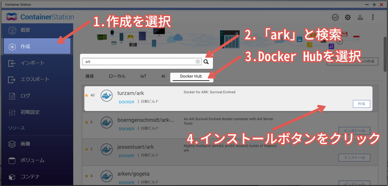 ContainerStationでdocker版arkをインストールする