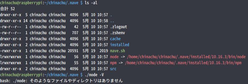.nave/nodeのリンク先を調べた