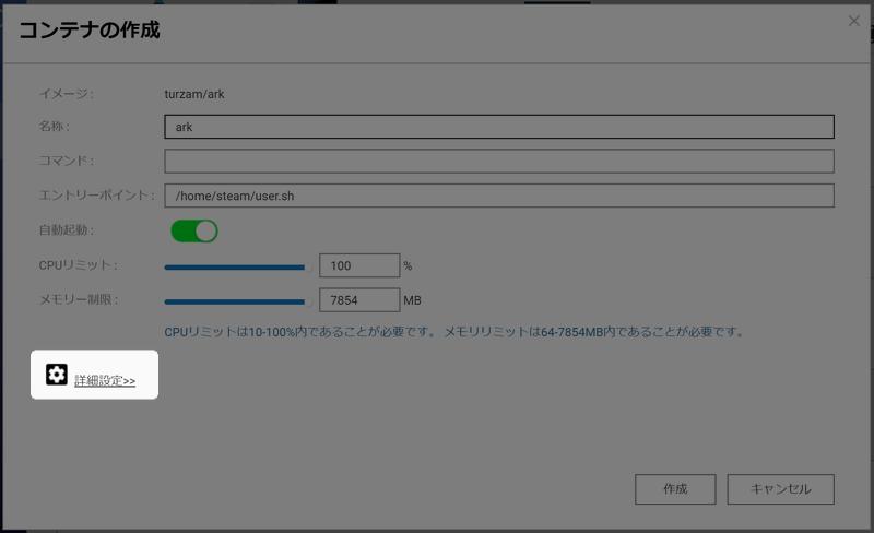 コンテナ作成の設定画面