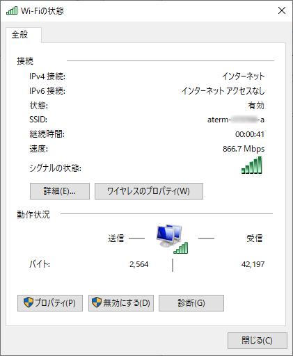 Wi-Fi 5でルーターと接続した際のプロパティ