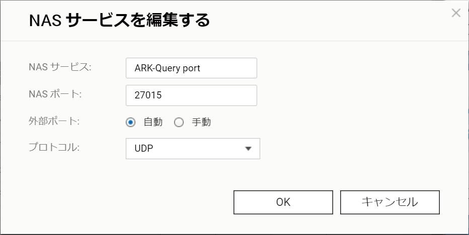 ARKクエリポート(UDP:27015)の追加例