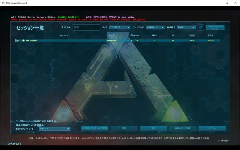 ARKのセッション画面