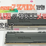 Ryzen7 2700X でも 16 GB の 格安OCメモリ使えるの?