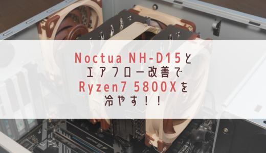 Noctua NH-D15とエアフロー改善でRyzen7 5800Xを冷やす